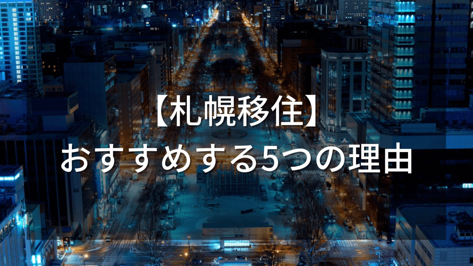 【札幌はいいぞ】札幌への移住をおすすめする5つの理由