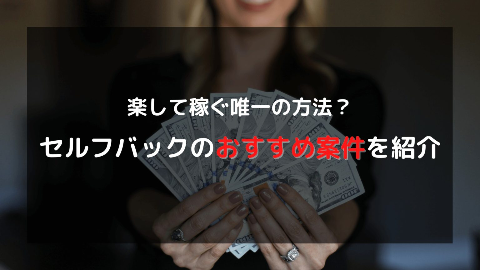 【時給3万円】セルフバックは誰でも簡単に稼げると断言します【a8おすすめ案件】