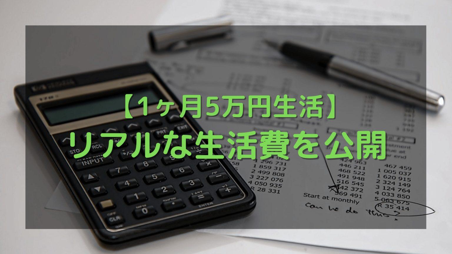 1ヶ月5万円生活を実践する一人暮らしミニマリストの生活費内訳を公開