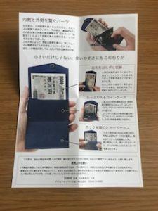 小さい財布 説明書2
