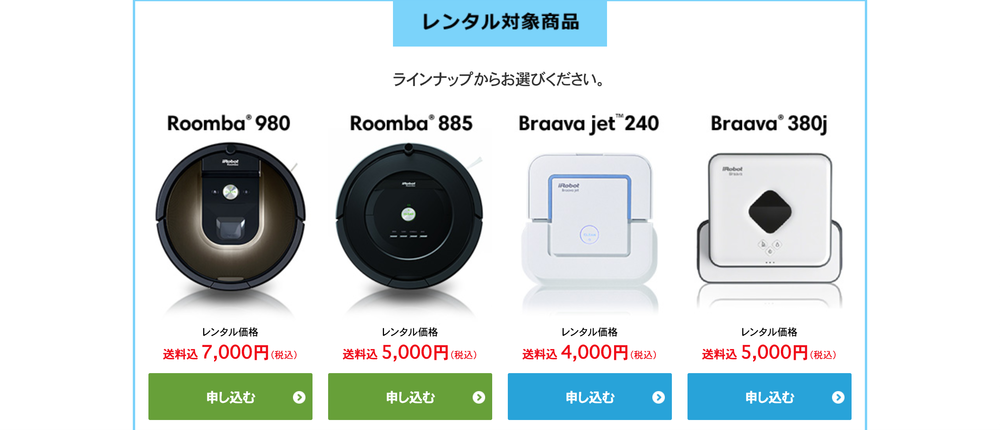 iRobot rental