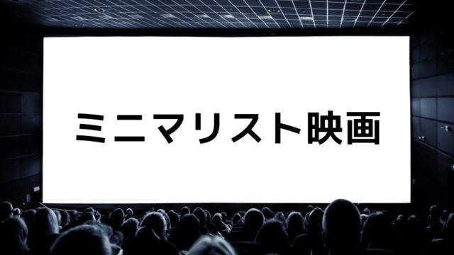 minimalist-movie