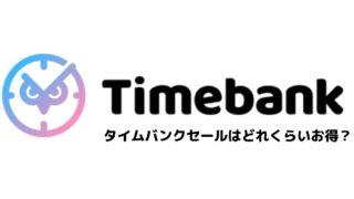 timebank-gain
