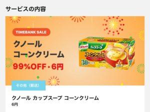 timebank-sale6