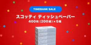 timebank1