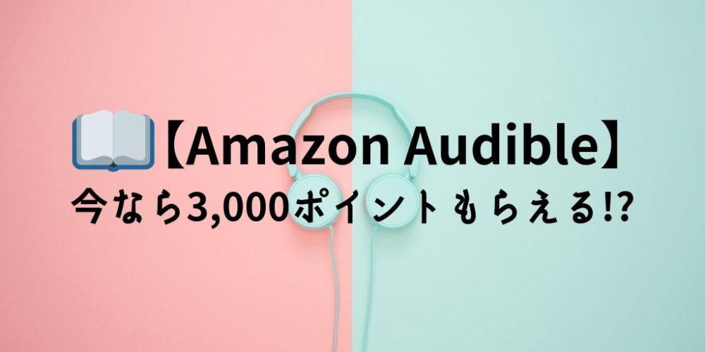 Audible 3000