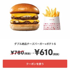 ダブル絶品チーズバーガー+ポテトS