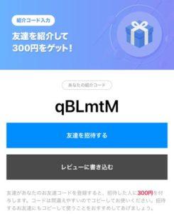 タイムバンク 紹介コード2