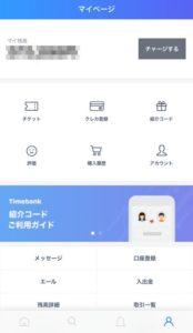 タイムバンク 紹介コード1