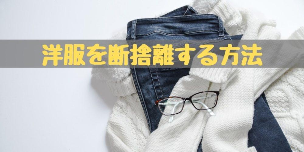 clothes-abandonment