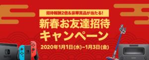 タイムバンク_新春招待コード