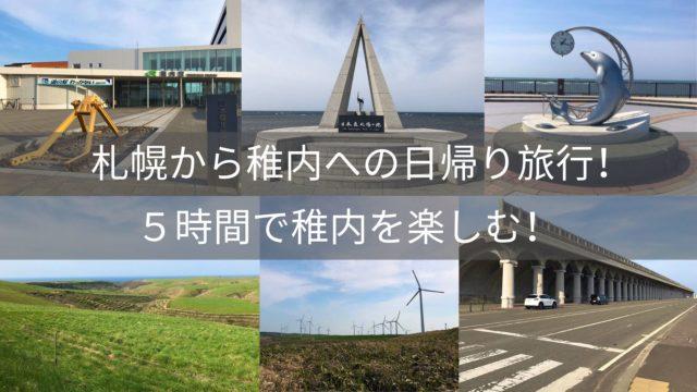 札幌から稚内へ日帰り旅行