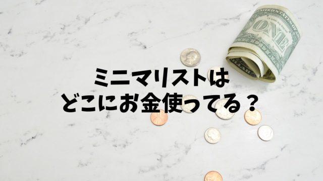 ミニマリスト お金の使い方