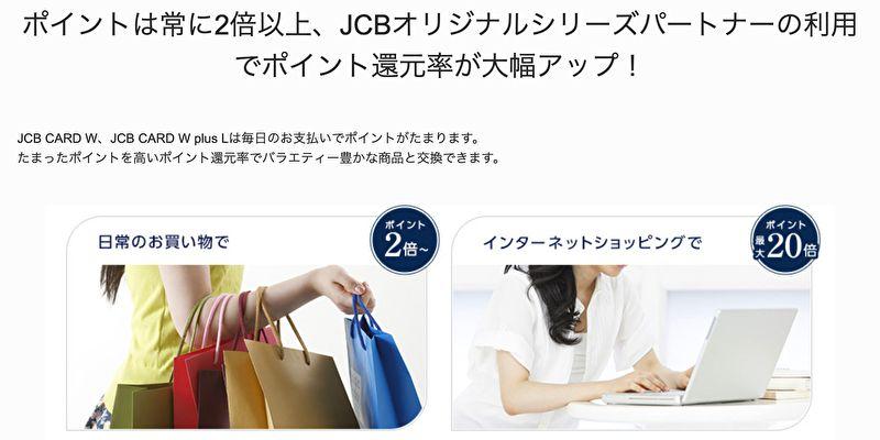 JCB CARD W ポイント2倍