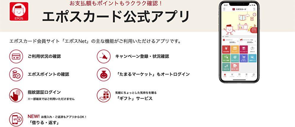エポスカード アプリ
