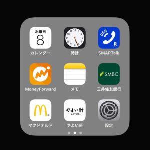 スマホ アプリ2