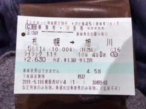 札幌旭川 切符
