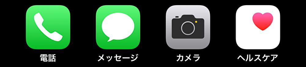 消せないアプリ
