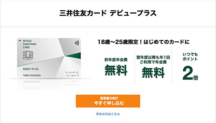 三井住友カードデビュープラス