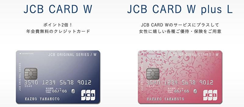 「JCB CARD W」と「JCB CARD W plus L」