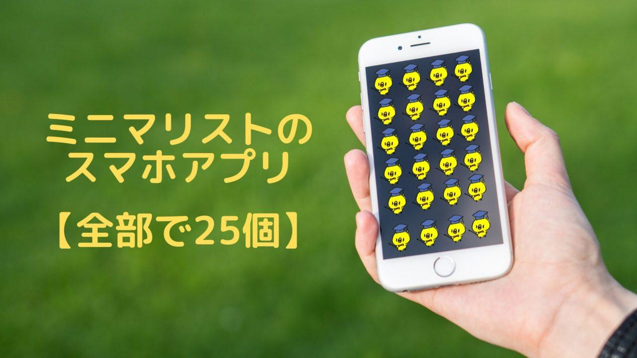 ミニマリスト アプリ