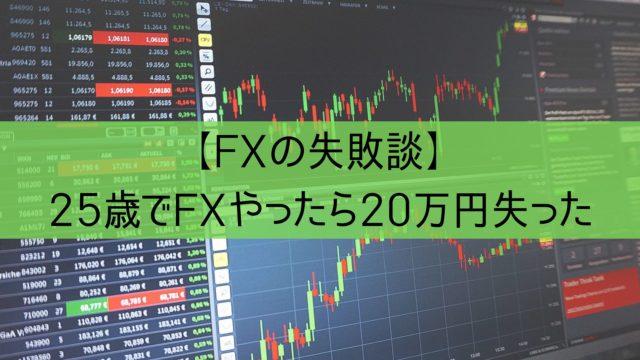 FX 失敗談