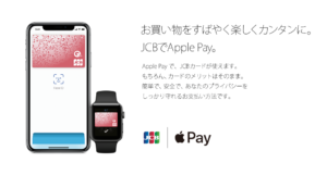 JCB スマホ決済 Apple Pay