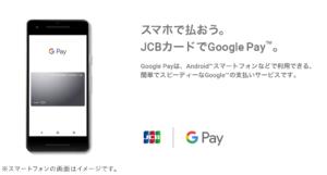 JCB スマホ決済 Google Pay