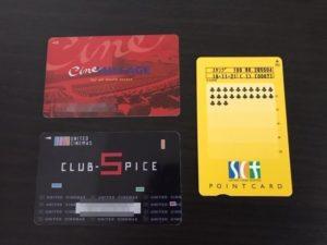 映画館のポイントカード