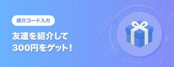 タイムバンク 紹介コード