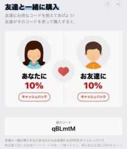 タイムバンク  紹介機能