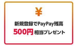 PayPay 新規登録500円