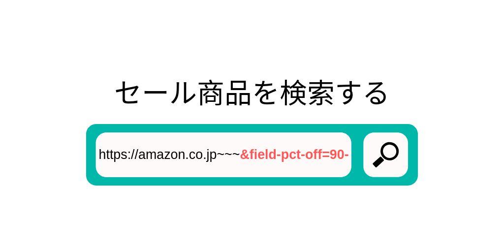 URLに割引率を追記してセール商品を検索