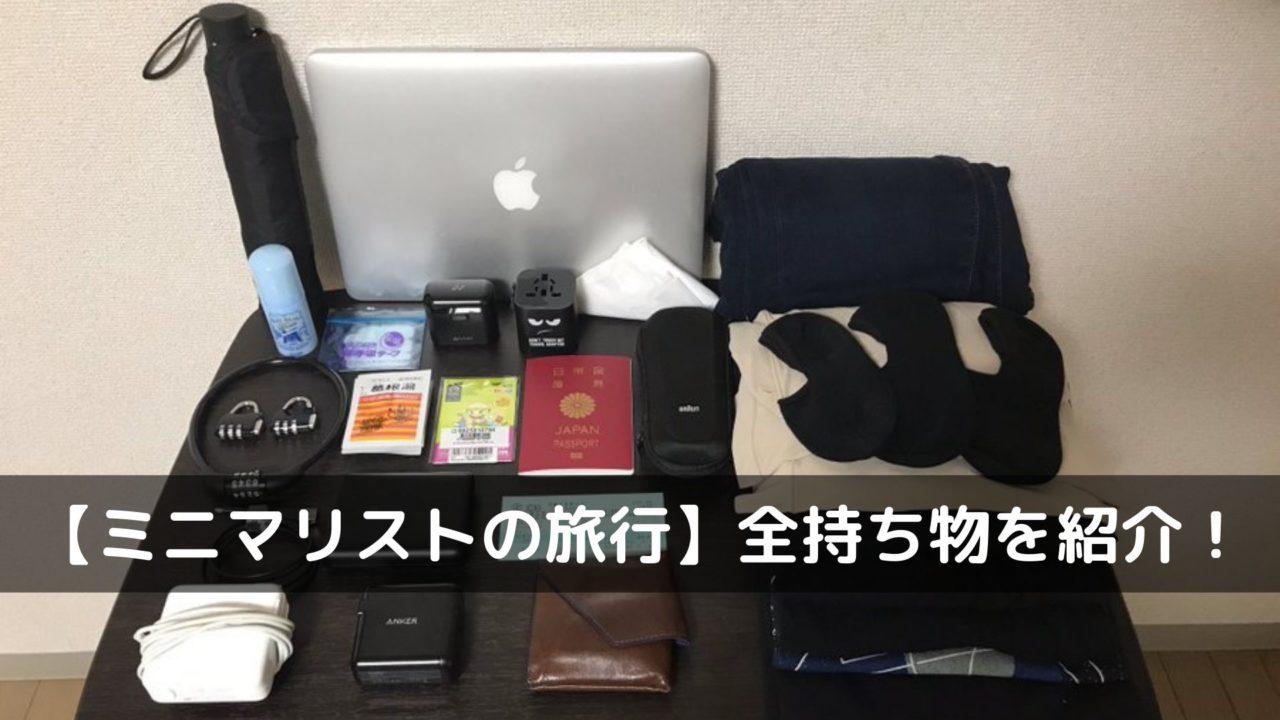 【ミニマ【ミニマリストの旅行の持ち物】バックパックの中身をすべて公開します【海外旅行対応】リストの旅行の持ち物】バックパックの中身をすべて公開します【海外旅行対応】