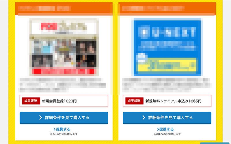 a8セルフバック_動画配信サービス