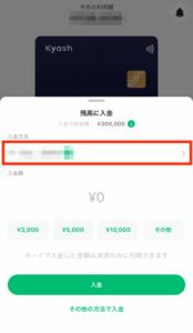 Kyash_他社クレジットカードと紐付け