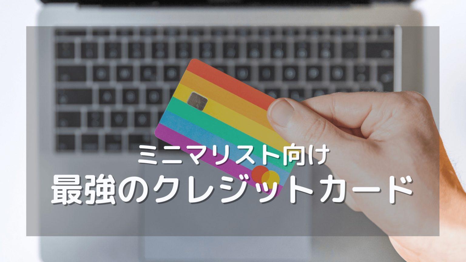 ミニマリスト向けの最強クレジットカードが確定?ポイント無双する方法