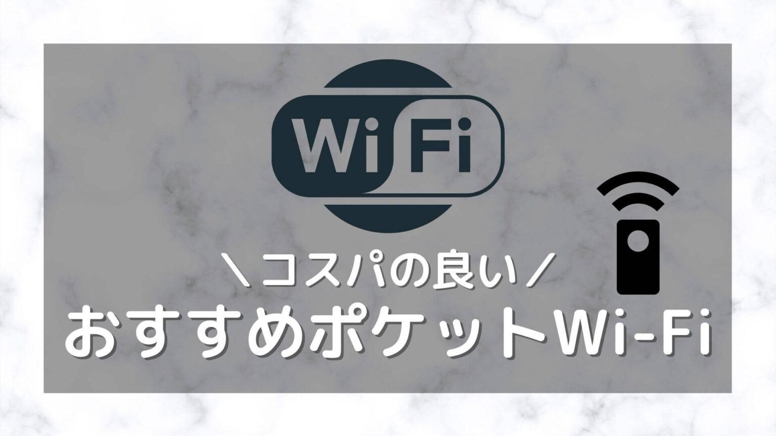 コスパ最強のポケットWi-Fiはこれ!とにかく節約したい人におすすめのワイファイベスト5
